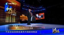 华黎明:崛起中大国的国际战略