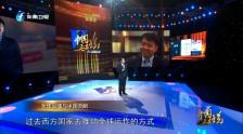王文:全球治理与中国贡献