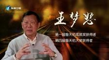 王梦恕:高铁发展的中国速度