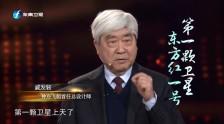 戚发轫:中国航天新征程