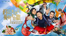 《好運旅行團》5月21日起播出