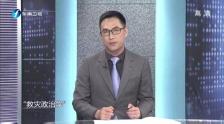 《台湾新闻脸》6月12日