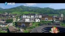 《好運旅行團》第三期 20170604