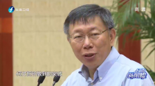 《台湾新闻脸》7月10日