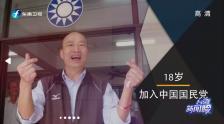 《台湾新闻脸》8月28日