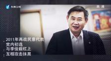 《台湾新闻脸》8月7日