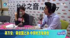 《台湾新闻脸》8月14日