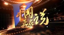 《中国正在说》创作座谈会在京举行