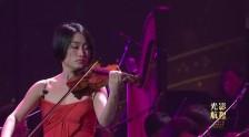 小提琴协奏曲《梁祝》片段