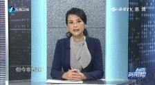 《台湾新闻脸》8月27日