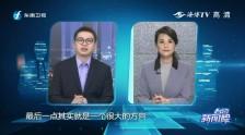 《台湾新闻脸》8月6日