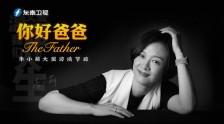 """20180816 李小萌与""""爸爸""""们对话"""