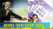 《台湾新闻脸》11月5日
