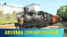 《台湾新闻脸》12月17日