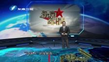 《东南军情》20160227