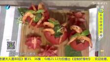 《食来运转》凤尾香梨番茄盅
