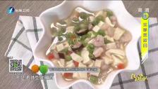《食来运转》五彩豆腐羹