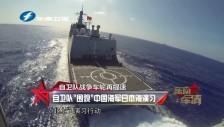 """20160827 自卫队""""围观""""中国海军日本海演习"""