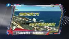 20160806 中国高调展示中段反导能力
