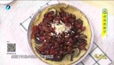 《食来运转》卤肉趴茄子