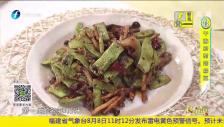 《食来运转》干煸茶树菇扁豆