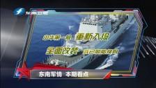 20160820 中华第一舰重新入役