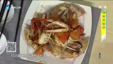 《食来运转》南瓜烧蟹