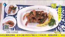 《食来运转》台式胡椒虾
