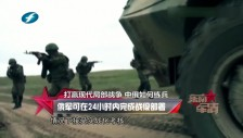 20160903 中俄实战化训练谁更胜一筹?