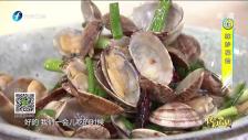 《食来运转》辣炒花蛤