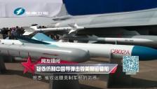 20161015 疑似仿制中国导弹击毁美制运输船
