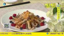 《食来运转》泰式鲜果菊花鱼