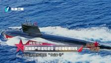 20161022 中国首艘核潜艇进驻青岛海军博物馆