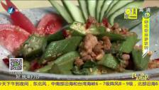 《食来运转》泰式猪肉炒秋葵