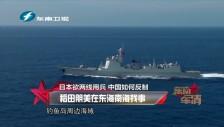 20161008 日本配合美军插足南海