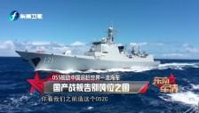 20161119 中国万吨大驱开建