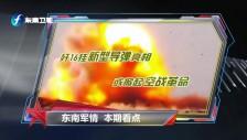 20161126 歼16挂新型导弹亮相