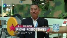"""20161105 歼20亮相珠海航展尽显""""王者""""霸气"""