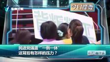 """20161206 民进党强渡""""一例一休""""背后有何压力?"""