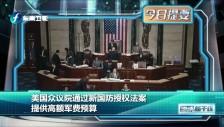 20161204 美众议院通过新国防授权法案