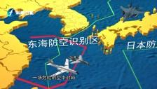 20161217 日本10架战机监控我军编队