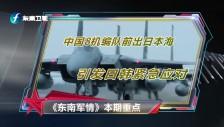 20170121 中国8机编队前出日本海 引发日韩紧急应对