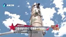 20170211 中国成功试射东风5C
