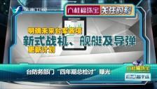 """20170313 台防务部门""""四年期总检讨""""曝光"""