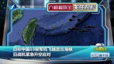 20170303 日称中国军机飞越宫古海峡