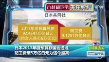 20170328 日本防卫费预算再创新高