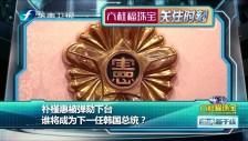 20170311 朴槿惠下台 谁将成为下一任韩国总统?