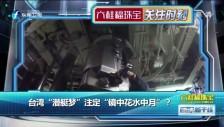 """20170322 台湾""""潜艇梦""""注定""""镜中花水中月""""?"""