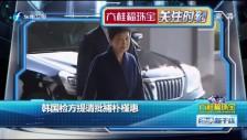 20170327 韩国检方提请批捕朴槿惠