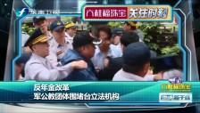 20170419 军公教团体围堵台立法机构
